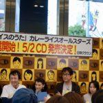 東京会議「カレーライスのうた」CD発売記者会見に行って来ました! dancyu祭2018