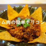 ラム肉の簡単チリコンカン テキーラと是非一緒に♪ 追記あり