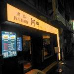 湯島 四川担担麺「阿吽」(あうん)の汁なし担担麺は噂通り絶品でした!