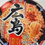 【カップ麺】シンプルだけどしっかりと味を表現!「サッポロ一番 旅麺 広島汁なし担担麺」