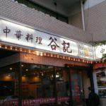 中華料理 錦糸町  谷記 1号店 ハズレのない大衆中華屋さん