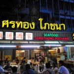 中華系タイ料理の名店 頌通酒家~SORNTONG RESTAURANT (ソントンポーチャナー) バンコク 2015年タイ旅行
