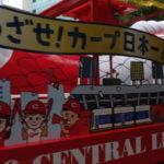 カープの一色の街 広島 25年ぶりの優勝 ~日本一は来年ということで~