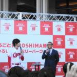 今年引退したカープ広瀬純選手のトークショー まるごとHIROSHIMA博へ行ってきました!