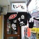 広島風 お好み焼き 「じゃけん」 (渋谷)