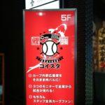 カープ関東第2の聖地 鯉の応援スタジアム COISTA(コイスタ)赤坂
