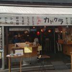昼飲み立ち飲み!梯子酒!!上野立ち飲み居酒屋 カドクラ ~ たきおか1号店 ~ たきおか3号店