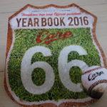カープファンクラブ 特典 イヤーブック YearBook2016