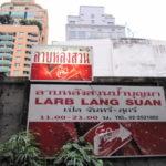 ガイ・ヤーンとラープここやっぱ旨いです!2010タイ旅行記Vo.16 イサーン料理店「ラープ・ランスアン」 (LAAB LANGSUAN) (9/13)
