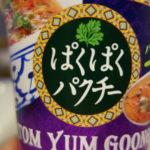 エースコック ぱくぱくパクチー トムヤムクン風ヌードルを食べてみました