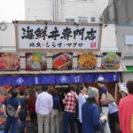 沼津港(ぬまづみなと) 漁港の市場周辺に広がる海鮮料理の食堂街