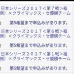 カープまさかのCS敗退 福岡ドーム日本シリーズチケットとれてたのに…