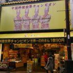 横浜中華街 肉まんと焼き小籠包食べ歩き 世界チャンピオンの店、大珍楼新館、王府井の焼き小龍包、華正楼のお土産肉まん