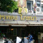 ソントンポーチャナー(頌通酒家 SORNTONG RESTAURANT )2014/09/10 タイ旅行バンコク 1日目