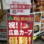 祝!カープ リーグ優勝 神田、広島お好みの店BigPigでの優勝祝勝会に行ってきました!