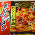 強烈な唐辛子辛さで唇ヒリヒリ!蒙古タンメン中本のレトルト「汁なし麻辛麺」を食べてみた!