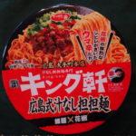 ローソン先行発売!広島の名店「キング軒」の汁なし担担麺のカップ麺を食べてみた!細麺にラー油の辛さ花椒の痺れバランスよくお店の味を再現!