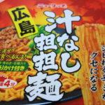 辛さは控えめだけど旨とコクのニュータッチ 広島 汁なし担担麺