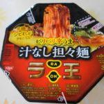 花椒が強烈な痺れ!日清ラ王「ビリビリ辛うま汁なし担々麺」これぞ広島式汁なし担々麺と名乗って欲しい!凄いぞラ王!