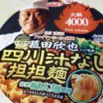 【カップ麺】サンヨー食品サッポロ一番ファイヤーホール 4000菰田欣也シェフ監修四川汁なし担担麺