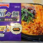 【冷凍】「テーブルマーク四川風汁なし担々麺」 ほどよい辛さにタレの完成度も高し平打ち麺のもちっと感とコシは見事!