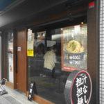 やっぱり旨かった! 広島式汁なし担担麺「キング軒」東京店