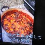 カンテサンス三ツ星シェフ岸田周三さんの「じゃがいものグラタン」