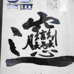 「ビャンビャン麺」食感・旨み・酸味・辛味 全てが調和された汁無し麺!秦唐記 新川本店