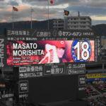 今年初で最後の2020広島ズムスタ遠征 ルーキー森下2度の満塁を凌ぐ見事な投球で8勝目!
